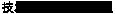 天津源泰德润-方矩管镀锌|价格|型号|批发||定做|加工|厂家|电话代理商