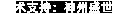 山西铝艺大门|太原铝艺护栏|山西铝艺围栏厂家-山西省文水县晨源铝艺有限公司代理商