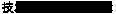 安新宇晨水生植物-沈阳芦苇苗多少钱一株-大连水藻报价-鞍山蒲草厂家代理商