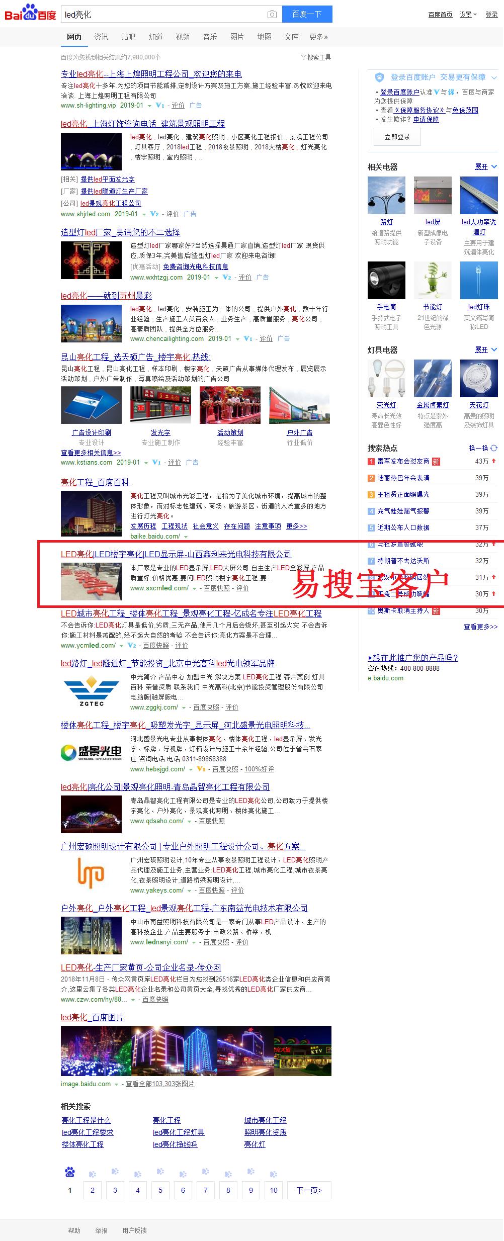 山西鑫利来光电科技有限公司