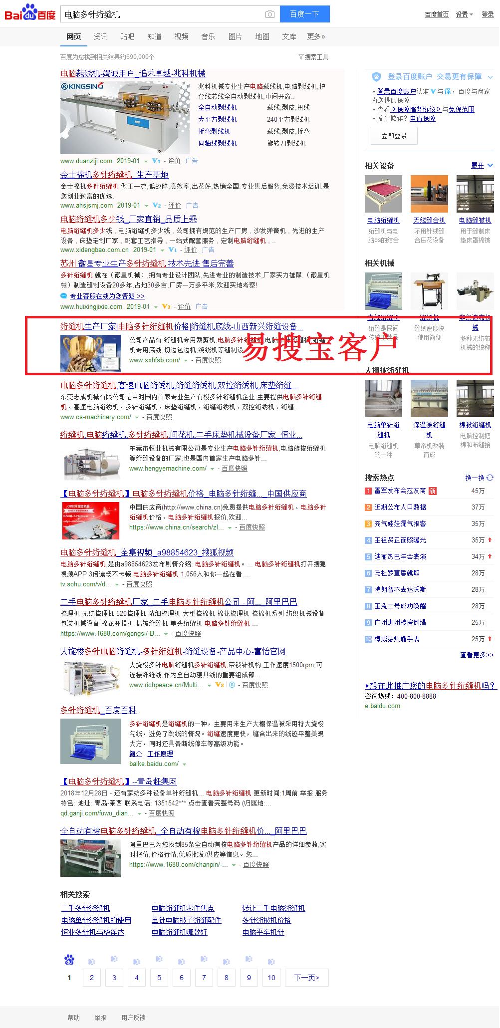 山西新兴绗缝设备有限公司