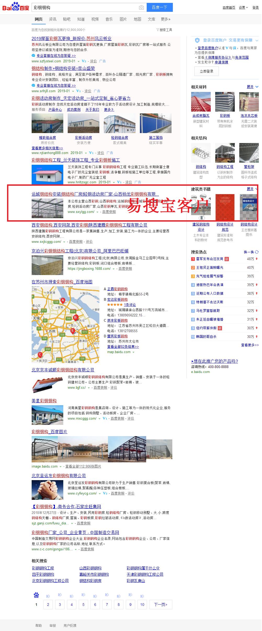 山西杨龙彩钢钢构有限公司
